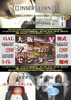 GAL接写トイレ 大阪ゲームセンター14