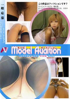 一般応募 下着モデル モデルオーディション10