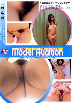 一般応募 下着モデル モデルオーディション9