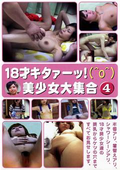 18才キタァーッ!(^O^) 美少女大集合4