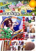 ○の宮海水浴場 シャワー室2