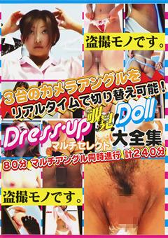 覗き見!Dress・up Doll マルチセレクト 大全集2