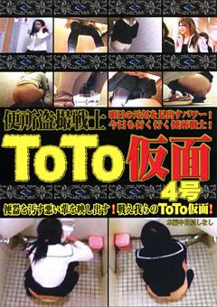 「便所盗撮戦士 ToTo仮面 4号」のサンプル画像