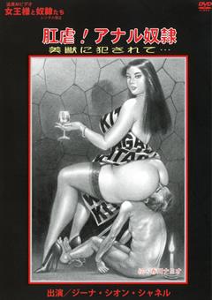 【ジーナ女王様】肛虐!アナル奴隷-美獣に犯されて…-女王様