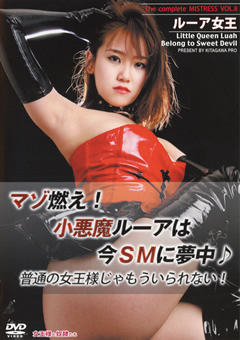 The complete MISTRESS VOL.8 ルーア女王
