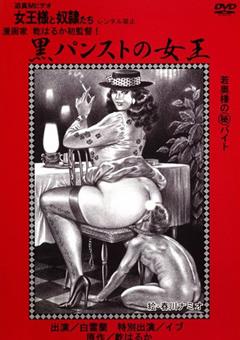 【パンスト女王 白雪】黒パンストの女王-若人妻の(秘)バイト-女王様