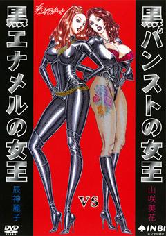 黒エナメルの女王 VS 黒パンストの女王