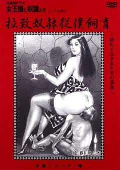 拉致奴隷従僕飼育 終わりなき女たちの享楽