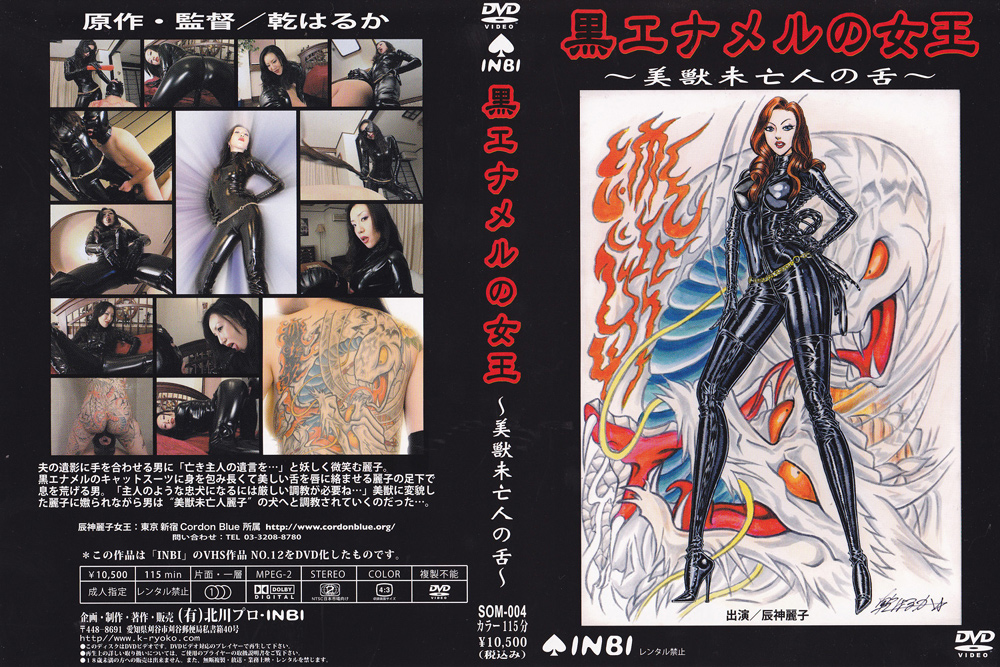 黒エナメルの女王 〜美獣未亡人の舌〜