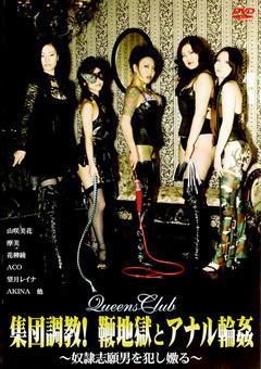 Queens Club 集団調教! 鞭地獄とアナル輪姦