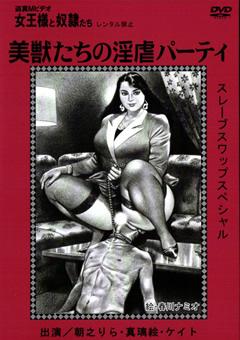 【朝之りら動画】美獣たちの淫虐パーティ-女王様