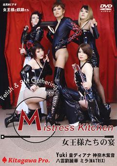 Mistress Kitchen 女王様たちの宴