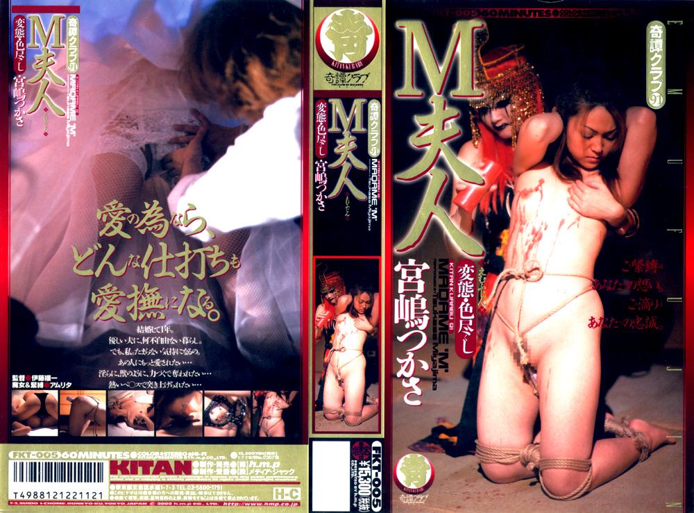 奇譚クラブ91 M夫人のエロ画像