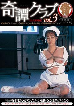 奇譚クラブ vol.3 【白衣緊縛編】