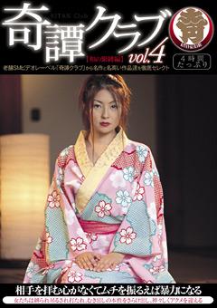 奇譚クラブ vol.4 【和の緊縛編】