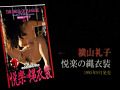 奇譚クラブ vol.5 【吊るし緊縛編】サムネイル2