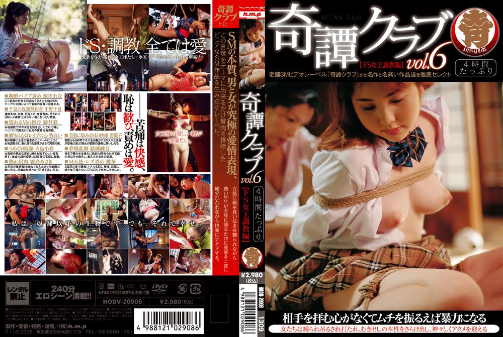 奇譚クラブ vol6 【ドS女王調教編】