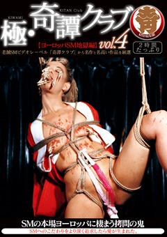 極・奇譚クラブ vol.4 【ヨーロッパSM地獄編】