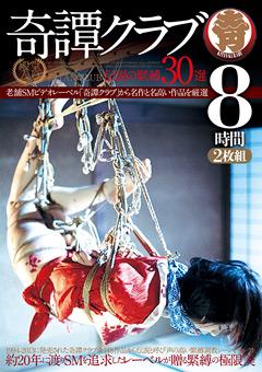 【殿堂入り】奇譚クラブ-伝説の緊縛30選 8時間