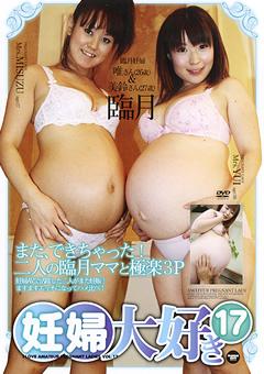 妊婦大好き17