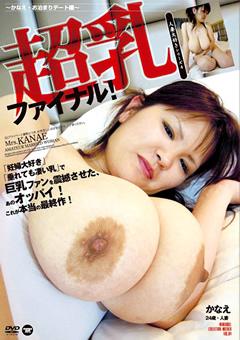 人妻大好き「超乳ファイナル!かなえ~お泊りデート編」