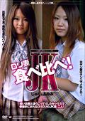人妻大好きシリーズ5 ロリ妻JK食べ比べ!