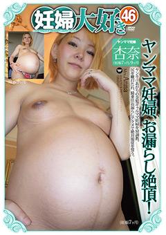 妊婦大好き 46