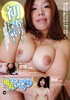 【人妻母乳無料動画】母乳お母さん大好き42-フェチ