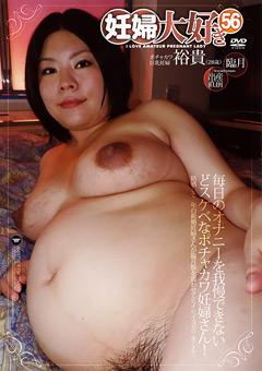 【裕貴動画】準新作妊婦大好き56-フェチ