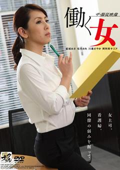 【結城みさ動画】ザ・服従映像-働く女-ドラマ