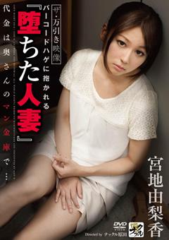 ザ•万引き映像 バーコードハゲに抱かれる『堕ちた人妻』 宮地由梨香