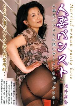 人妻パンスト 浅井舞香