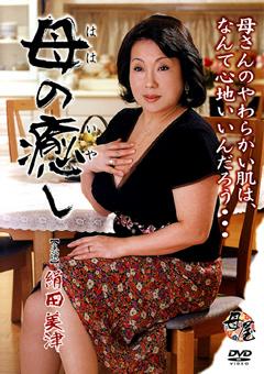 母の癒し 絹田美津