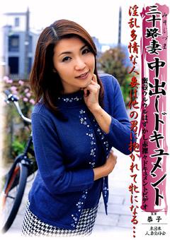 【恭子動画】三十路妻中出しドキュメント-恭子-熟女