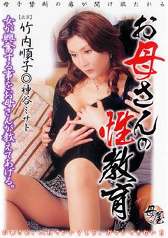 お母さんの性教育 竹内順子 神谷ミサト
