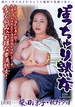 ぽっちゃり熟女 柴田涼子 秋野夕日