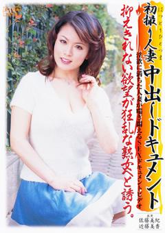 初撮り人妻中出しドキュメント 佐藤美紀 近藤美香