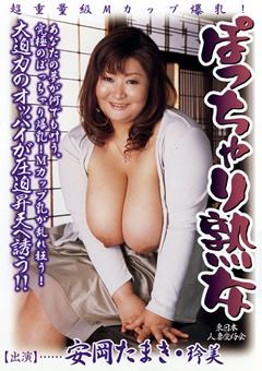 ぽっちゃり熟女 安岡たまき 玲美