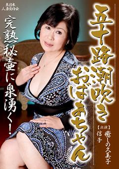 【癒しの久美子動画】五十路潮吹きおばあちゃん-癒しの久美子-信子-熟女