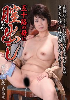 五十路の母に膣(なか)出し 森貴代美 香奈恵