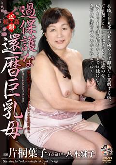 過保護な還暦巨乳母 片桐葉子 八木純子