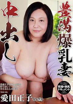 豊満爆乳妻中出し 愛田正子