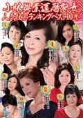 小林興業還暦熟女人気投票ランキングベスト10参