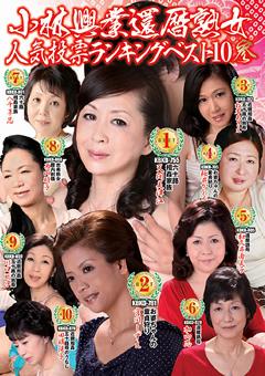 【天間美津江動画】小林興業還暦熟女人気投票ランキングベスト10参-熟女