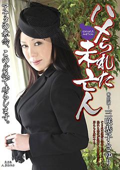 【三咲恭子動画】ハメられた未亡人-三咲恭子-さゆり-熟女