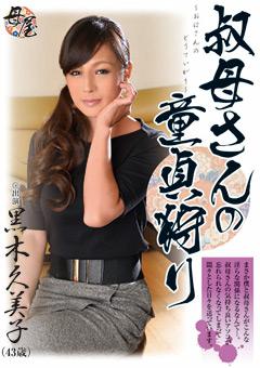 「叔母さんの童貞狩り 黒木久美子」のパッケージ画像