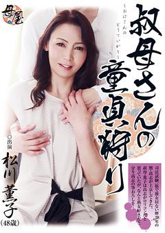 「叔母さんの童貞狩り 松川薫子」のパッケージ画像