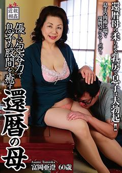 近親相姦 還暦の母 富岡亜澄