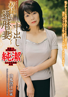 「初撮り還暦妻中出しドキュメント 山本澄江」のパッケージ画像
