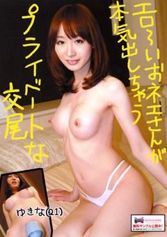 エロ~いおネエさんが本気出しちゃうプライベートな交尾 ゆきな(21)